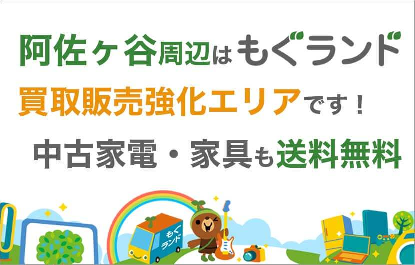 阿佐ヶ谷駅周辺はリサイクルショップもぐランドの買取販売強化エリアです!中古家電家具の商品販売も送料無料でお届け!