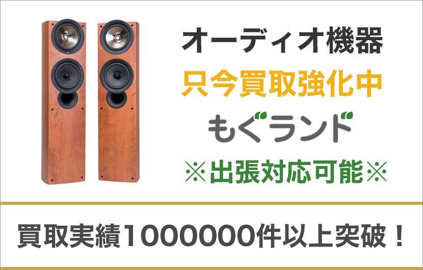 東京都内でオーディオ機器・スピーカーを売るならもぐランドへ