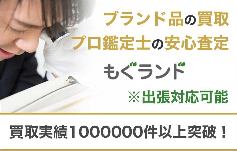 東京都内のブランド品買取の買取はプロ鑑定士の安心査定もぐランドへ