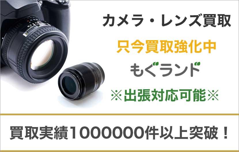 東京都内でカメラ・レンズ撮影機材を売るならもぐランドへ