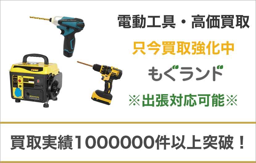 東京都内で電動工具を売るならもぐランドへ