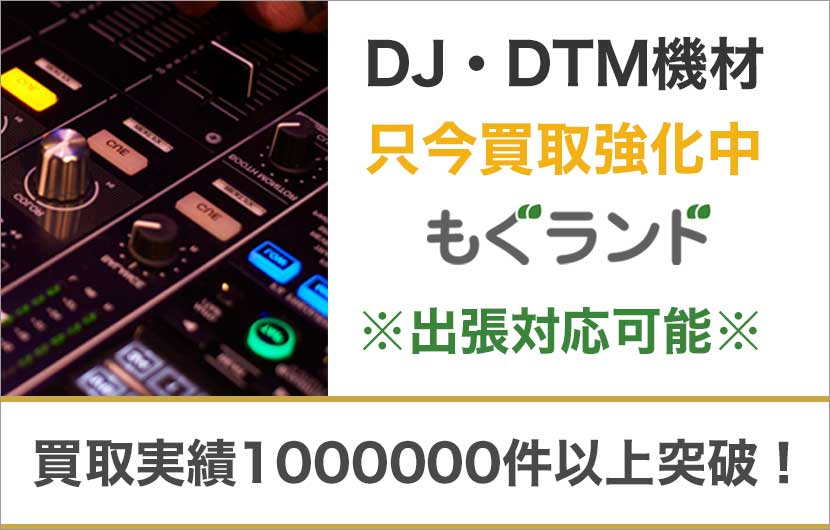 東京都内でDJ機材やDTM機材を売るならもぐランドへ
