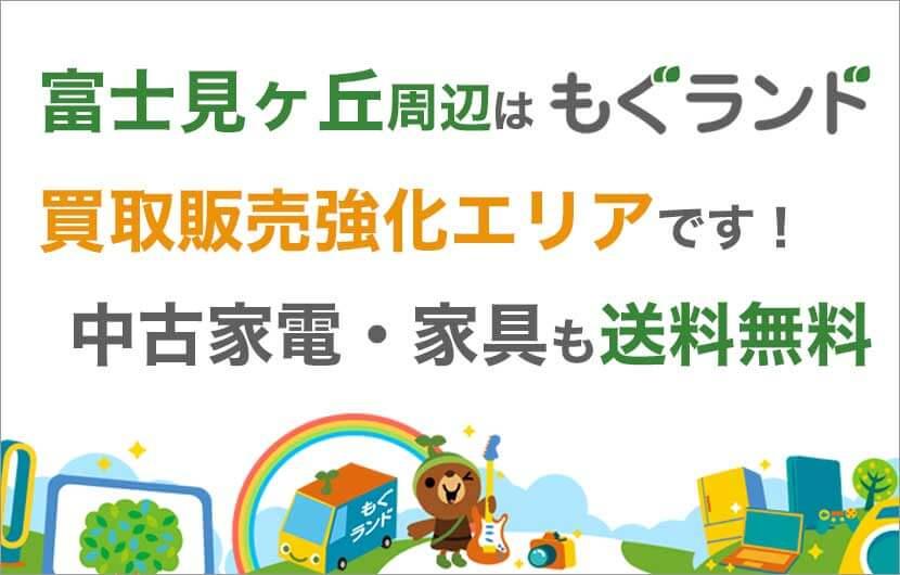富士見ヶ丘駅周辺はリサイクルショップもぐランドの買取販売強化エリアです!中古家電家具の商品販売も送料無料でお届け!