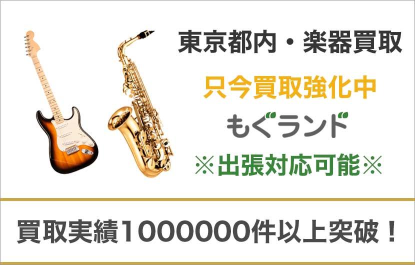 東京都内で楽器を売るならもぐランドへ