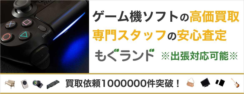 東京都内でゲーム機・ソフトを売るならもぐランドへ