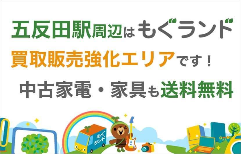 五反田駅周辺はリサイクルショップもぐランドの買取販売強化エリアです!中古家電家具の商品販売も送料無料でお届け!