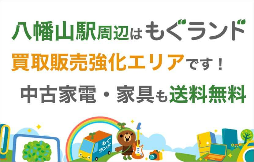 八幡山駅周辺はリサイクルショップもぐランドの買取販売強化エリアです!中古家電家具の商品販売も送料無料でお届け!
