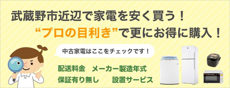 武蔵野市周辺で家電を安く買う!プロの目線で中古家電を更にお得に購入!中古家電はここをチェック!