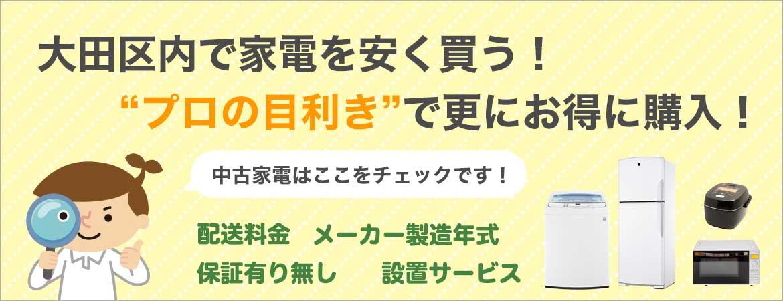 大田区で家電を安く買う!プロの目線で中古家電を更にお得に購入!中古家電はここをチェック!