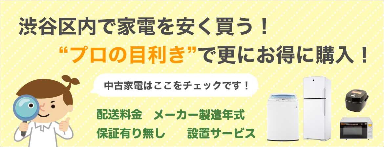 渋谷区周辺で家電を安く買う!プロの目線で中古家電を更にお得に購入!中古家電はここをチェック!