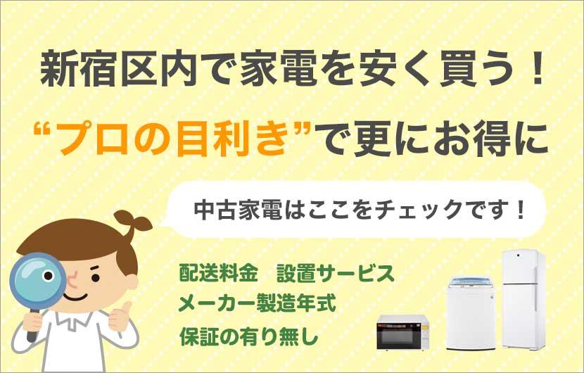 新宿区周辺で家電を安く買う!プロの目線で中古家電を更にお得に購入!中古家電はここをチェック!