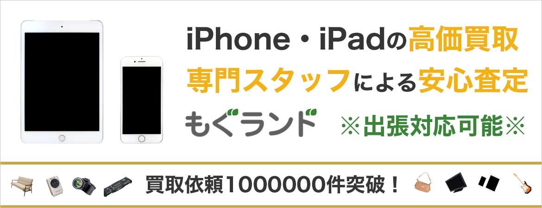 東京都内でiPhone・iPadを売るならもぐランドへ