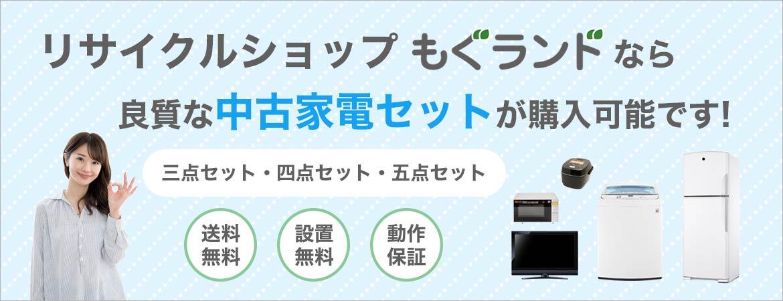 リサイクルショップもぐランドなら良質な中古家電セットが購入可能です