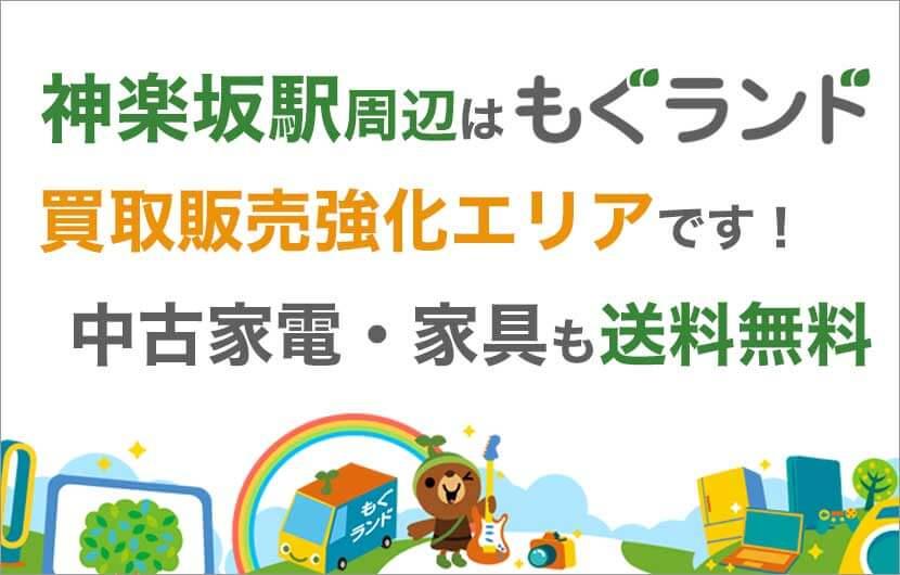 神楽坂駅周辺はリサイクルショップもぐランドの買取販売強化エリアです!中古家電家具の商品販売も送料無料でお届け!