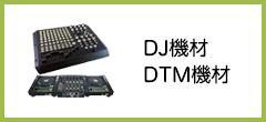 DTM・DJ機材の買取