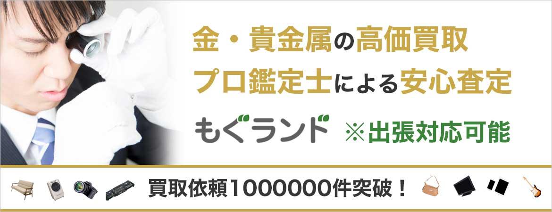 東京都内の金・貴金属買取の買取はプロ鑑定士の安心査定