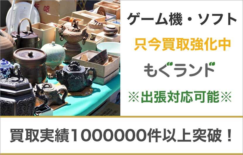 東京都内で骨董品を売るならもぐランドへ