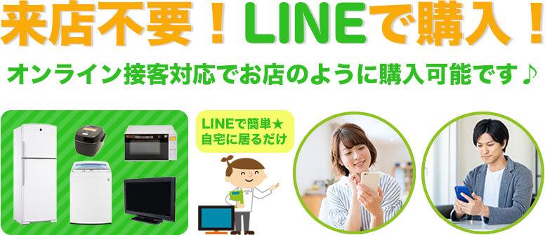 来店不要!LINEで購入!