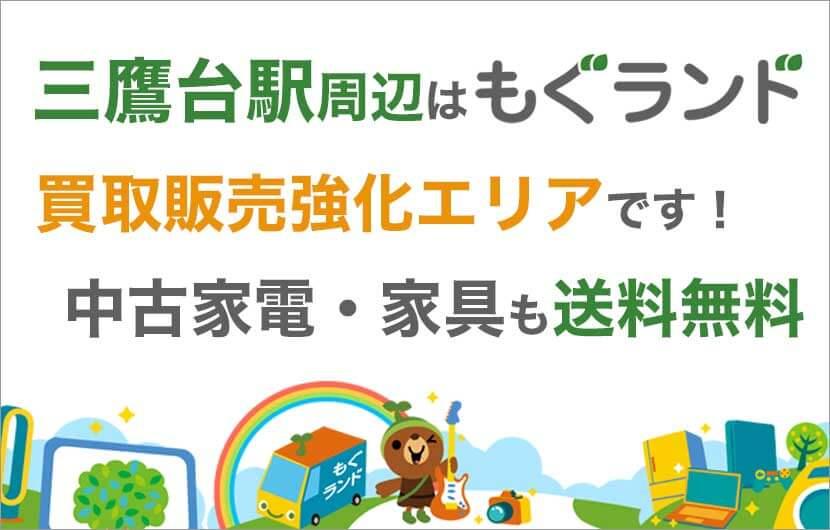 三鷹台駅周辺はリサイクルショップもぐランドの買取販売強化エリアです!中古家電家具の商品販売も送料無料でお届け!