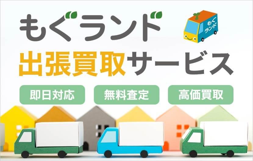 東京都内・もぐランドの出張買取サービス