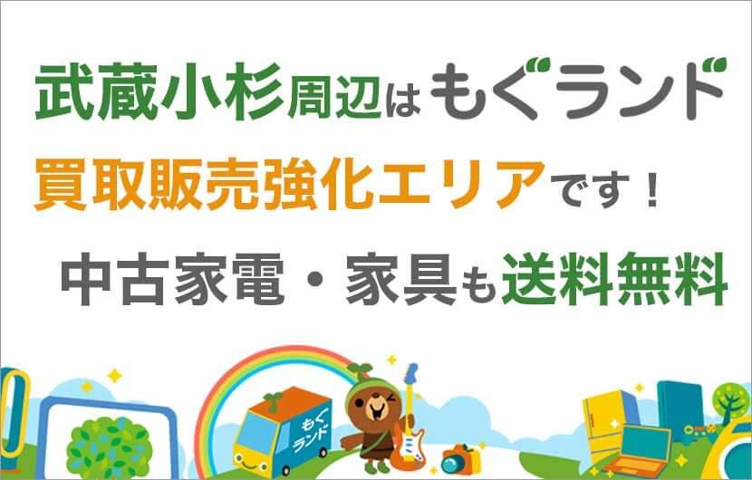 武蔵小杉駅周辺はリサイクルショップもぐランドの買取販売強化エリアです!中古家電家具の商品販売も送料無料でお届け!