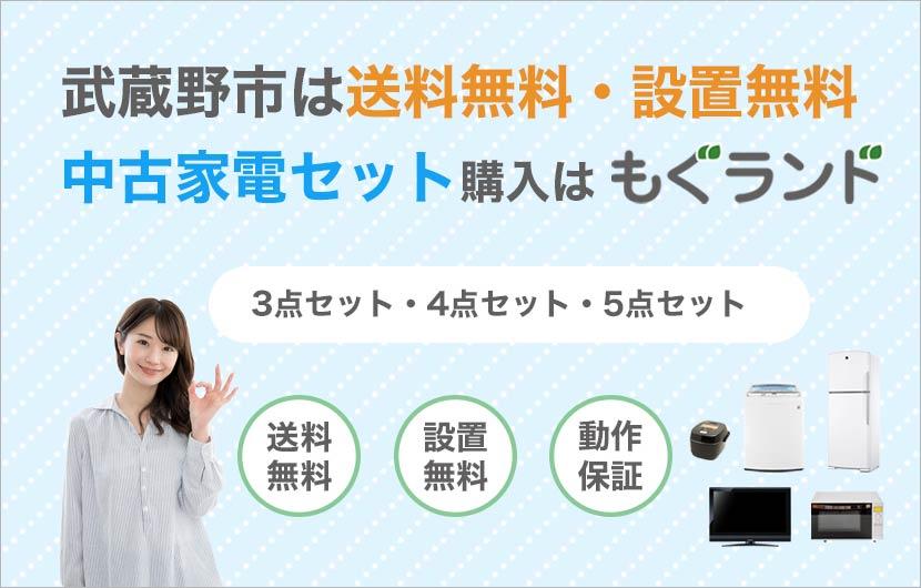 武蔵野市内は送料無料・設置無料!中古家電セットの購入はもぐランド!