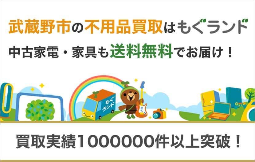 武蔵野市の不用品買取はリサイクルショップもぐランド!中古家電家具の商品販売も送料無料でお届け!