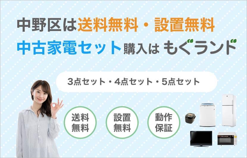 中野区内は送料無料・設置無料!中古家電セットの購入はもぐランド!