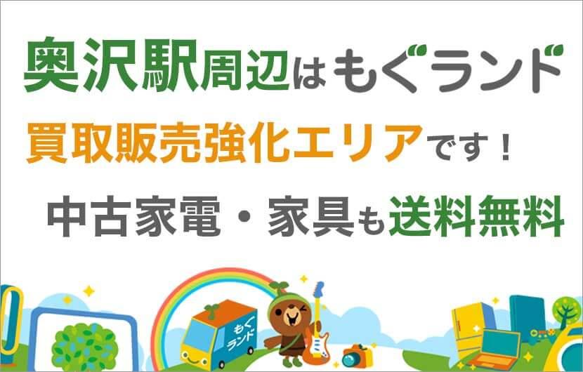奥沢駅周辺はリサイクルショップもぐランドの買取販売強化エリアです!中古家電家具の商品販売も送料無料でお届け!