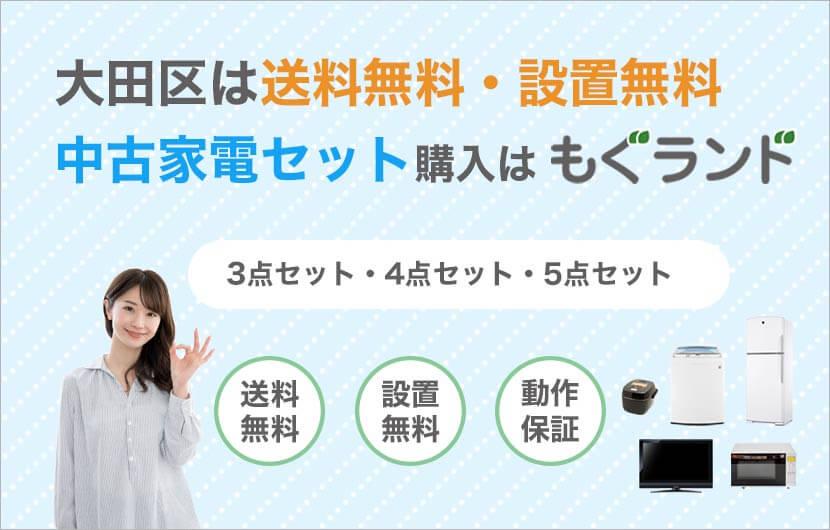 大田区内は送料無料・設置無料!中古家電セットの購入はもぐランド!