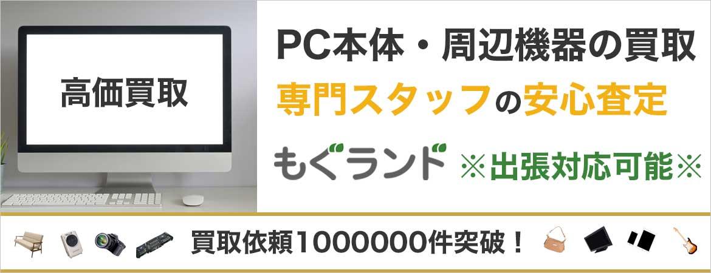 東京都内でパソコン・PC周辺機器を売るならもぐランドへ