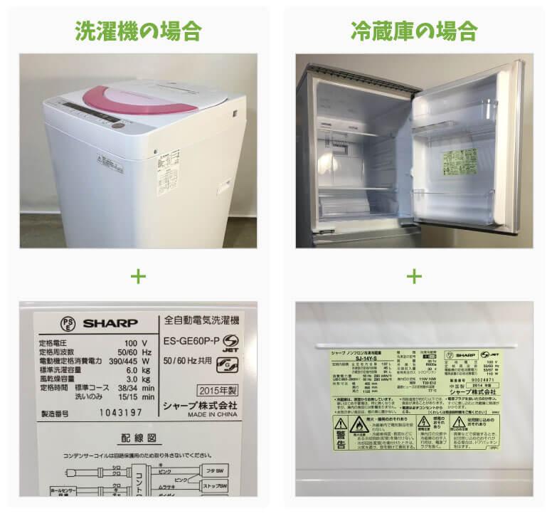 洗濯機・冷蔵庫の場合