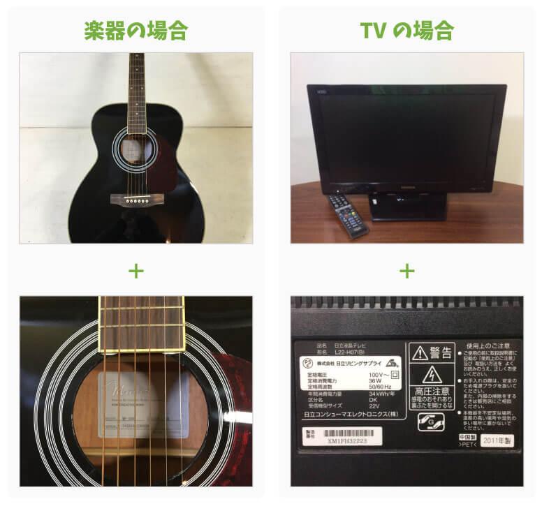 楽器・TVの場合