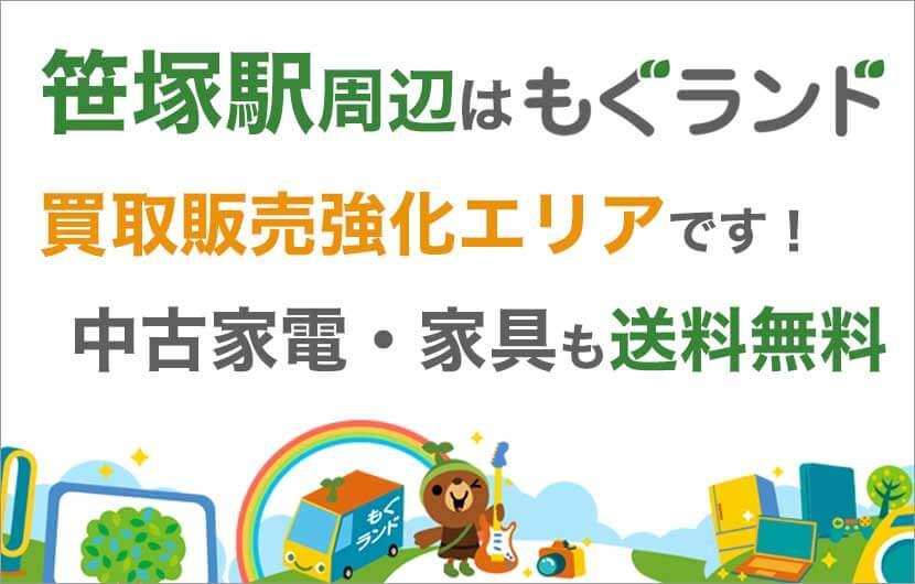 笹塚駅周辺はリサイクルショップもぐランドの買取販売強化エリアです!中古家電家具の商品販売も送料無料でお届け!