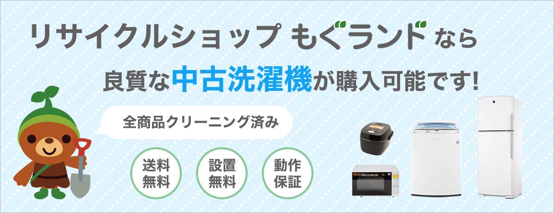 リサイクルショップもぐランドなら良質な中古洗濯機が購入可能です