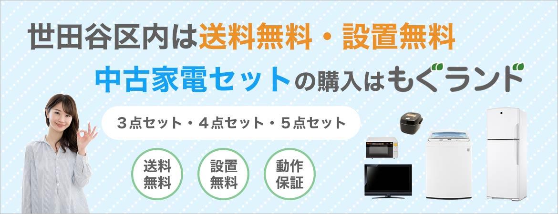 世田谷区内は送料無料・設置無料!中古家電セットの購入はもぐランド!