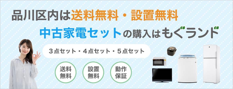 品川区内は送料無料・設置無料!中古家電セットの購入はもぐランド!
