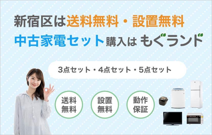 新宿区内は送料無料・設置無料!中古家電セットの購入はもぐランド!