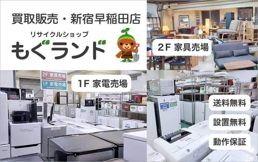 新宿早稲田店看板