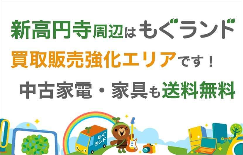 新高円寺駅周辺はリサイクルショップもぐランドの買取販売強化エリアです!中古家電家具の商品販売も送料無料でお届け!