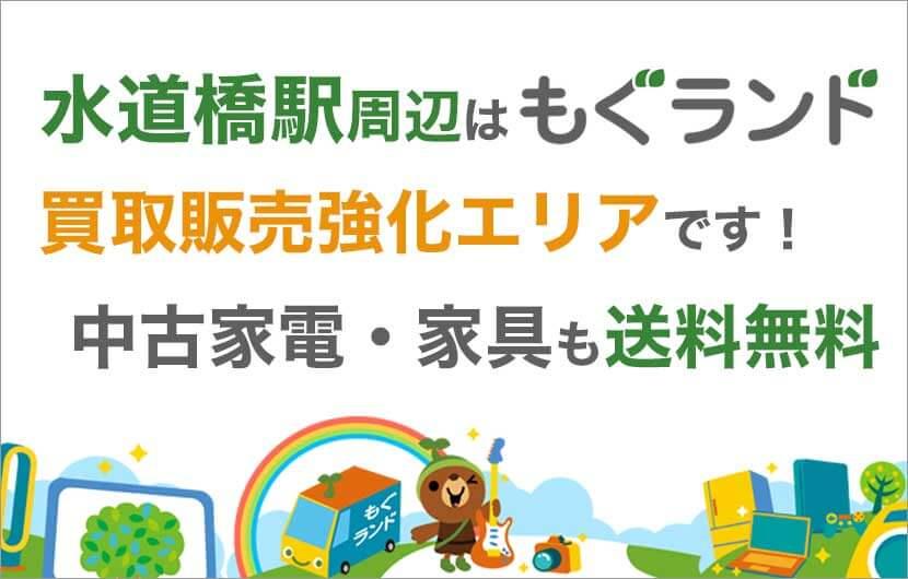 水道橋駅周辺はリサイクルショップもぐランドの買取販売強化エリアです!中古家電家具の商品販売も送料無料でお届け!