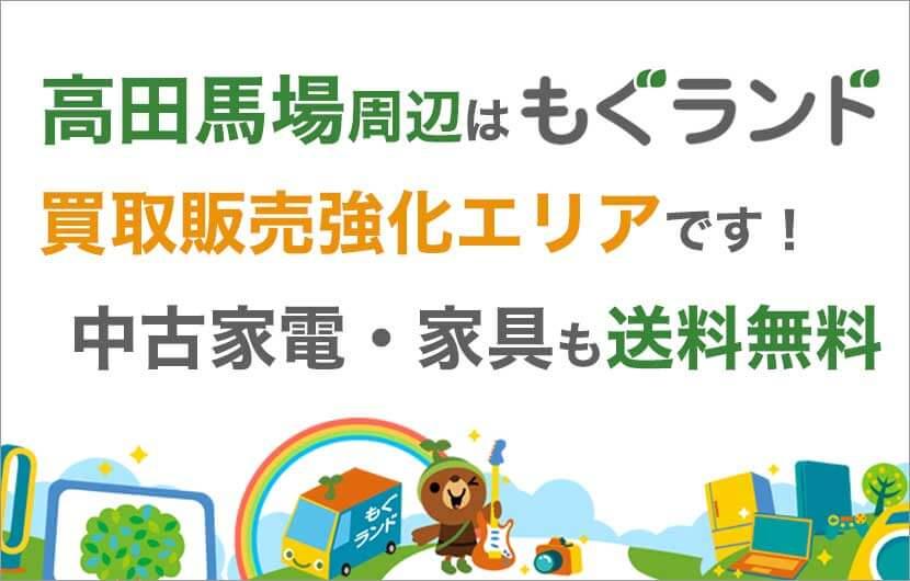 高田馬場駅周辺はリサイクルショップもぐランドの買取販売強化エリアです!中古家電家具の商品販売も送料無料でお届け!