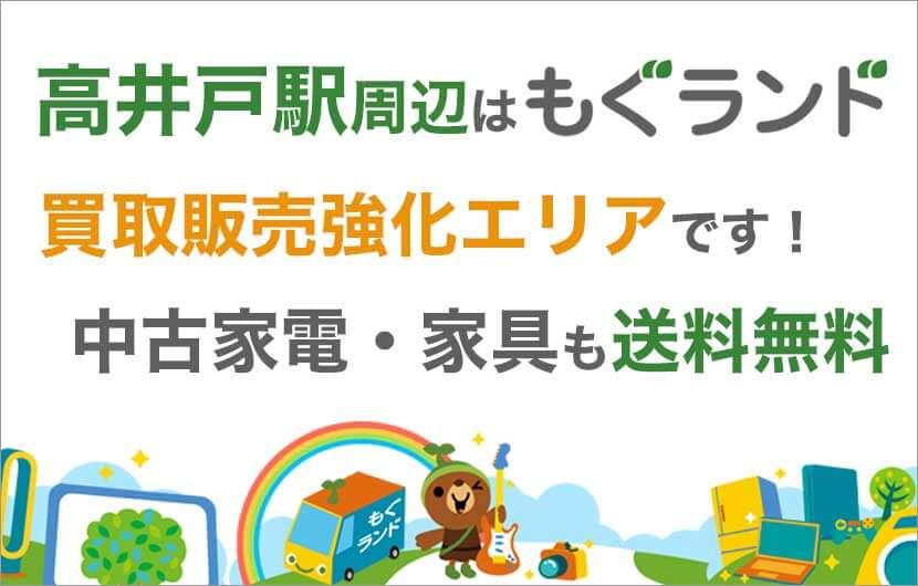 高井戸駅周辺はリサイクルショップもぐランドの買取販売強化エリアです!中古家電家具の商品販売も送料無料でお届け!