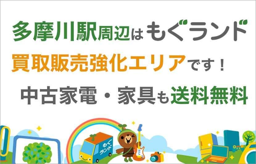 多摩川駅周辺はリサイクルショップもぐランドの買取販売強化エリアです!中古家電家具の商品販売も送料無料でお届け!