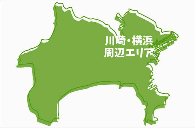 川崎・横浜周辺エリア