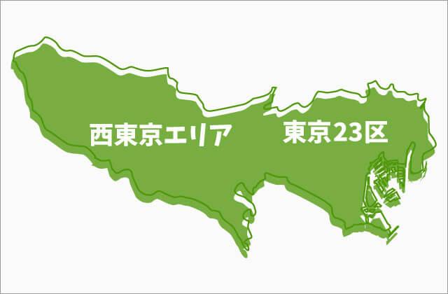 東京23区・西東京エリア